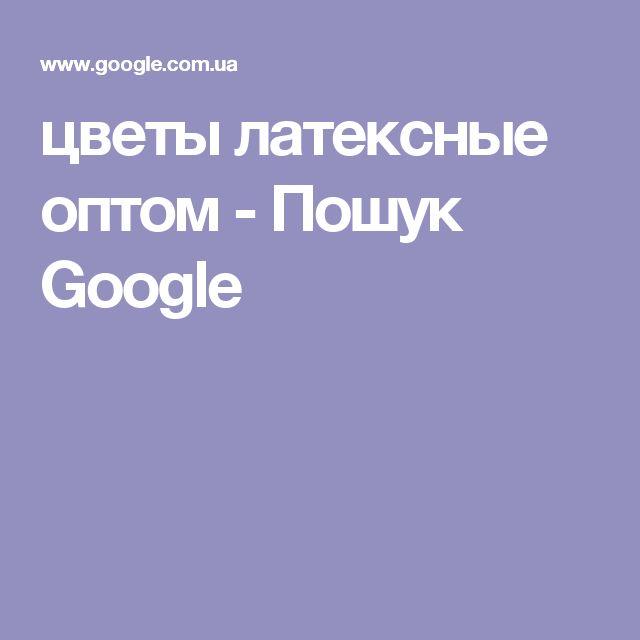 цветы латексные оптом - Пошук Google
