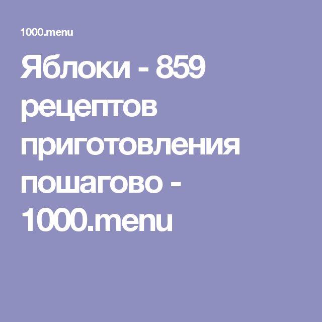 Яблоки - 859 рецептов приготовления пошагово - 1000.menu