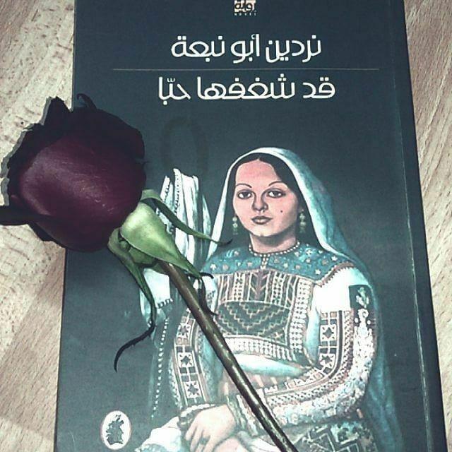 She Has A Passion For Love Novel In Arabic رواية قد شغفها حبا بالعربية Entertaiment Novels Book Cover