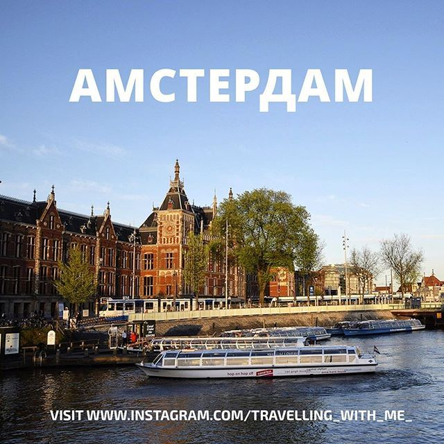 """""""💭Амстердам любят не только за прекрасную архитектуру🏬, и даже не за красные фонари🚨, а из-за ощущения свободы😎 и атмосферы дружелюбия🤗. Это совершенно открытый город, что символизируют незанавешенные окна домов🏘, в которые может заглянуть любой желающий. Столица Голландии, как человеческий организм, по большей части состоит из воды💧: каналов⛴, мостов🛣 и островов🏝. Некоторые здесь живут в плавучих домах🚟 и баржах, а вместо привычных туристических автобусов🚌 курсируют…"""