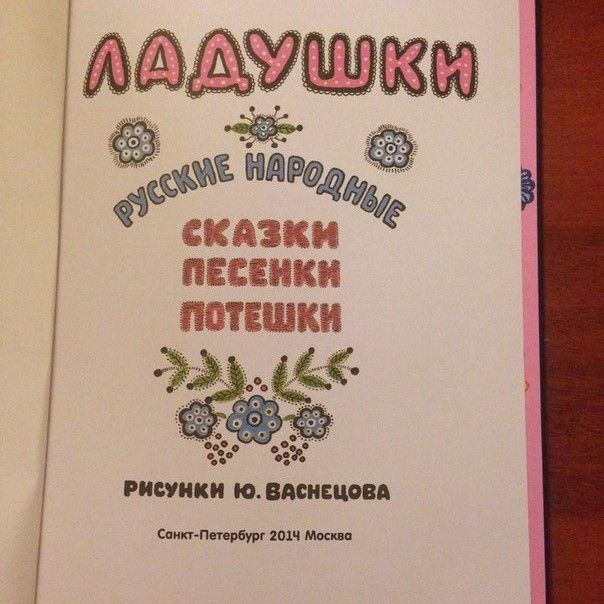 Детские книги с иллюстрациями Васнецова