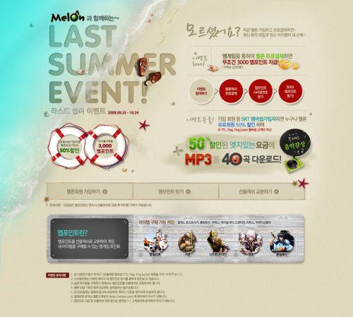 멜론과 업무 제휴한 엠게임 '라스트 서머 이벤트' 개최