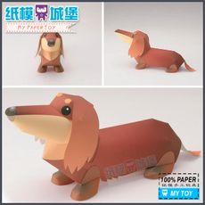 �U�模城堡 陆地宠物 �q�你腊肠狗 3D�f�体�U�模型 DIY手工制作 狗类