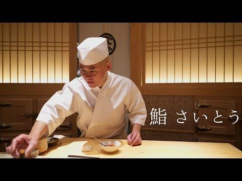 Saito: The Sushi God of Tokyo Simon and Martina - Sushi Saito is a 3 Michelin Star sushi restaurant, and many regard it as the best in Japan. We got to spend the day with Saito, to ask him about his work, and to eat his soul shattering sushi. - YouTube