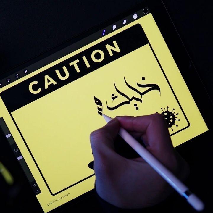باستخدام باقة فرش الخط العربي تطبيق بروكرييت Using Arabic Calligraphy Brush Pack Procreate