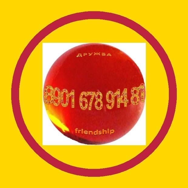 Friendship Number from Grigori Grabovoi