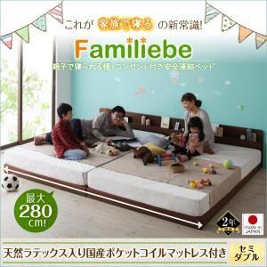 親子で寝られる棚・コンセント付き安全連結ベッド【Familiebe】ファミリーベ【天然ラテックス入日本製ポケットコイルマットレス】セミダブル