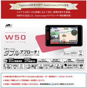 ユピテル創業50周年を記念した Web限定販売モデル SuperCAT W50 ...