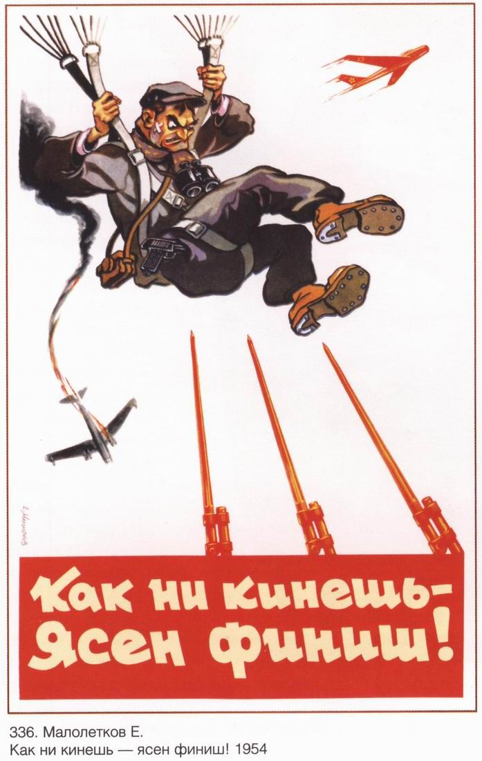 How will not throw, known finish! E. Maloletkov, 1954