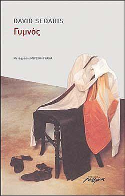 David Sedaris, Γυμνός, Εκδόσεις Μελάνι. [Ημερ. Έκδοσης: 27/11/2007, Μετάφραση: Μυρσίνη Γκανά, Σελίδες: 304]
