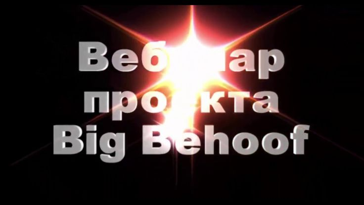 Вебинар проекта Big Behoof от 08 04 2017