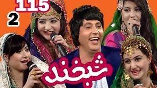 Shabkhand Nawrozi With Afghan Singers - S.2 - Ep.115