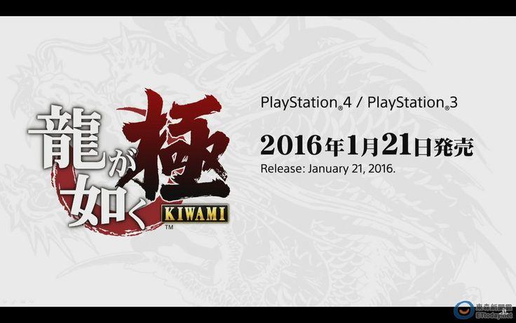 龍が如く 極 主機平台:PS4 發售日期:2016-01-21