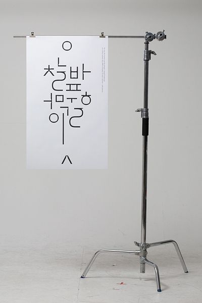 Korean Typography - Hangul is a beautiful script anyway, but check out this font.