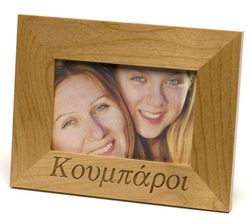 Koumbari (Κουμπάροι) Greek Picture Frame – Kantyli