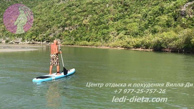 Центр отдыха и похудения Вилла Ди: http://ledi-dieta.com/Сапсёрфинг (Гребля на доске стоя) Таиланд.Видео: https://youtu.be/MqAfJ6Z6JZU#какпохудеть #сапсёрфинг #греблянадоске #таиланд