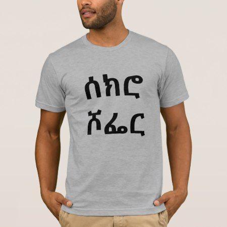 ሰክሮ ሾፌር - drunk driver in Amharic T-Shirt - click to get yours right now!