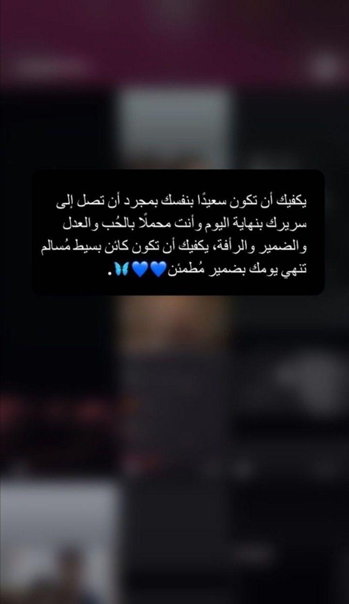 يكفيك فقط Quran Quotes Love Beautiful Arabic Words Quran Quotes