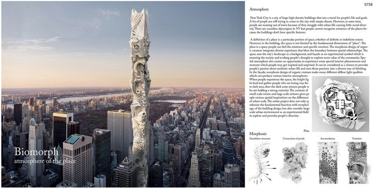 "eVolo 2016 Honorable Mention  Project by:Jayong Shim, Dailong Ma, Tai Feng USA ""Biomorph Skyscraper: Atmosphere Of The Place"""