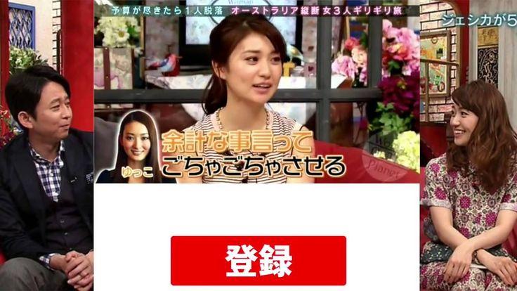 有吉弘行x大島優子「ダレノガレと付き合うタレントは芸能界で一番ダサい」