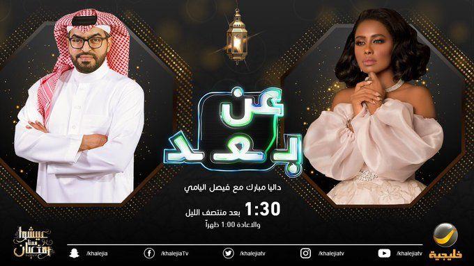 داليا مبارك ضيفة برنامج عن بعد اليوم 27 4 2020 Lab Coat Coat Fashion