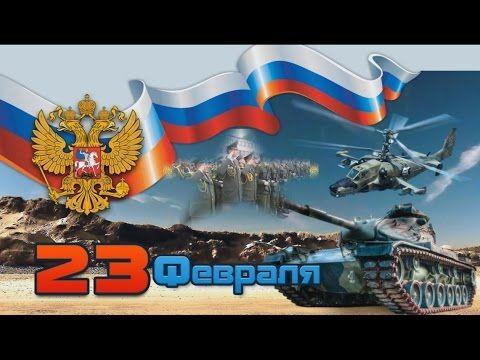 С 23 февраля - С Днём защитника Отечества!