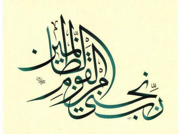 Best arabic calligraphy verses images on pinterest