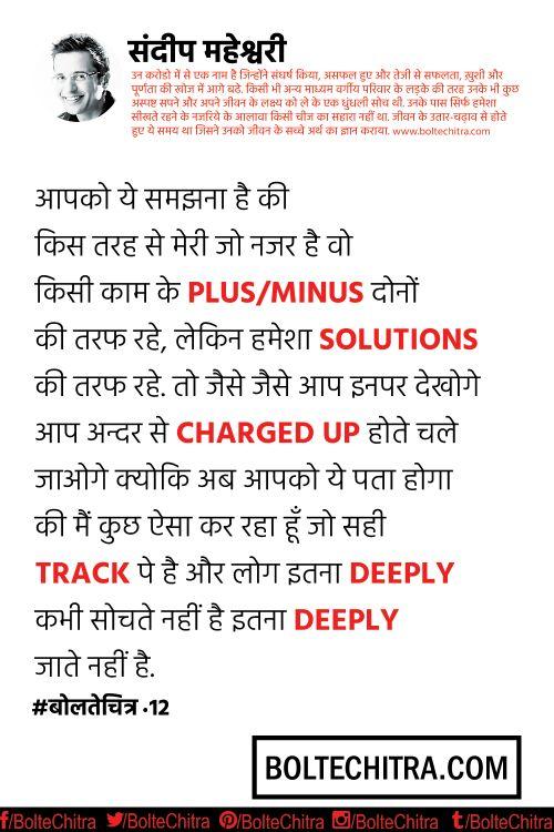 Sandeep Maheshwari Quotes in Hindi  Part 12