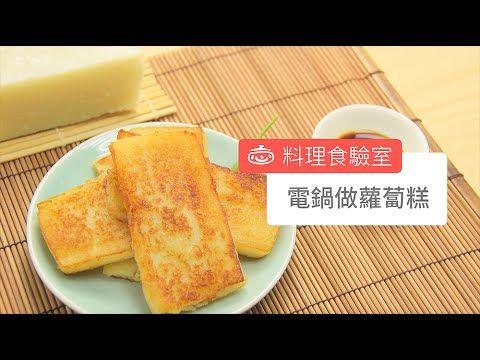 電鍋蘿蔔糕 | 愛料理 TV