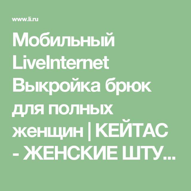 Мобильный LiveInternet Выкройка брюк для полных женщин   КЕЙТАС - ЖЕНСКИЕ ШТУЧКИ  