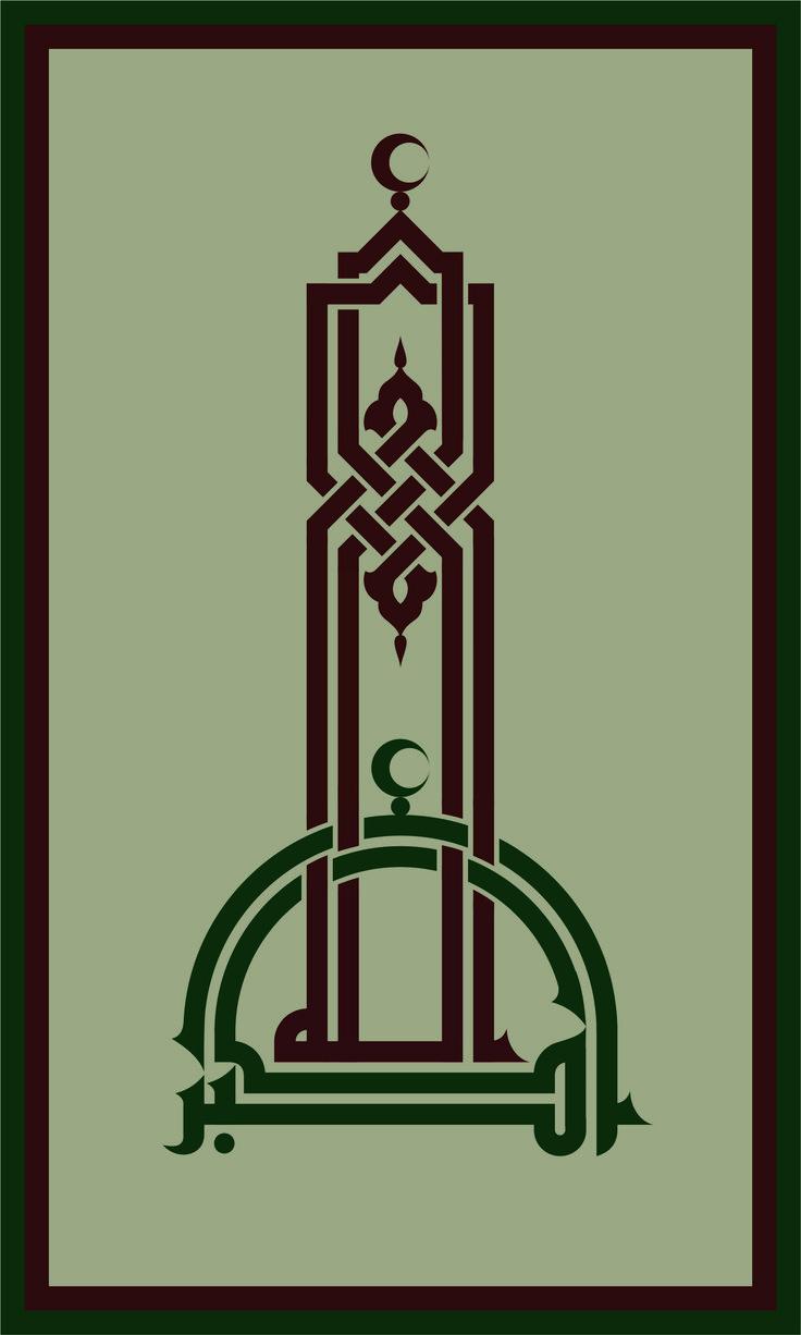 Pin oleh Gaffar Khokar di art Kaligrafi islam, Bingkai