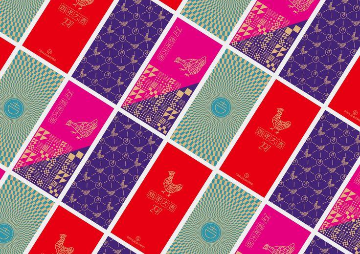 Año de los sobres gallo rojo relativa a los envases del Mundo - Paquete creativo Galería de diseño