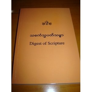 "Mon Language A Digest of Scriptures consisting of extracts form the Old and New Testaments on the plan of Brown's ""selection of scripture passage""   $19.99"