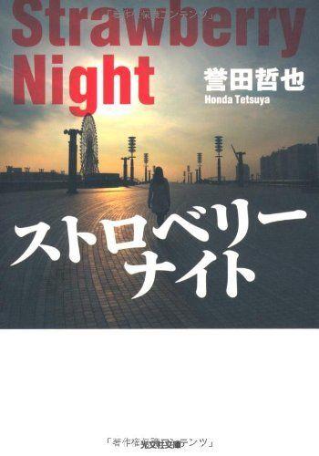 ストロベリーナイト (光文社文庫):Amazon.co.jp:本