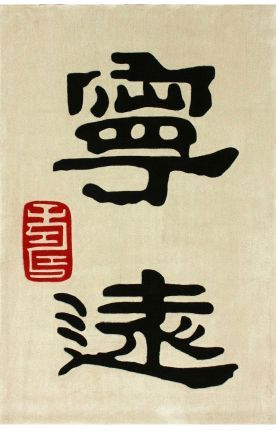Chinese, Calligraphy, neutral colors, contrast, black, movement, flows