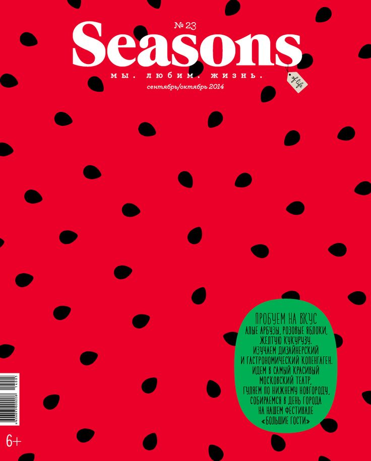 Seasons of life № 23 / September–October 2014 issue
