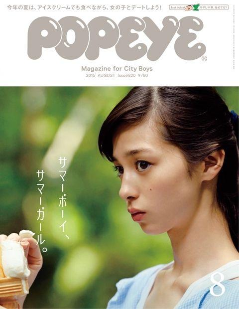 中条あやみ『POPEYE』No.820