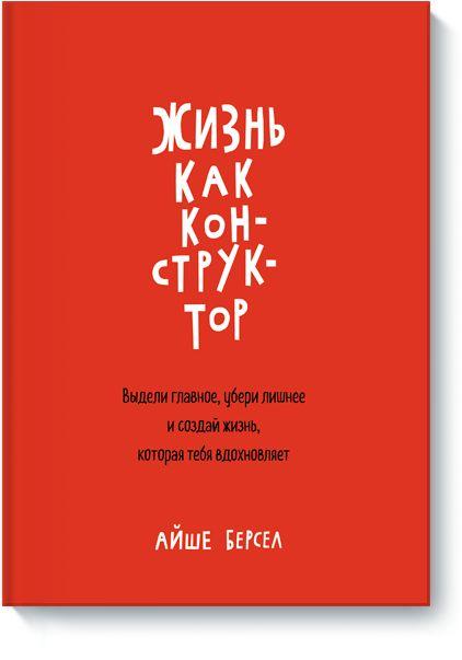 Книгу Жизнь как конструктор можно купить в бумажном формате — 722 ք. Выдели главное, убери лишнее и создай жизнь, которая тебя вдохновляет