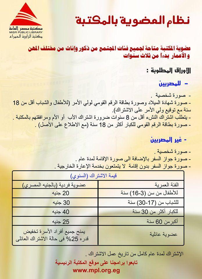 مكتبة مصر العامة Marketing Jobs Law Student Awareness