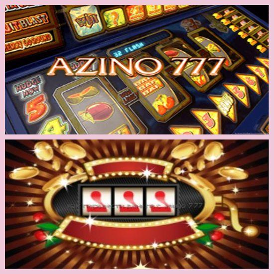 азино777 играть на деньги
