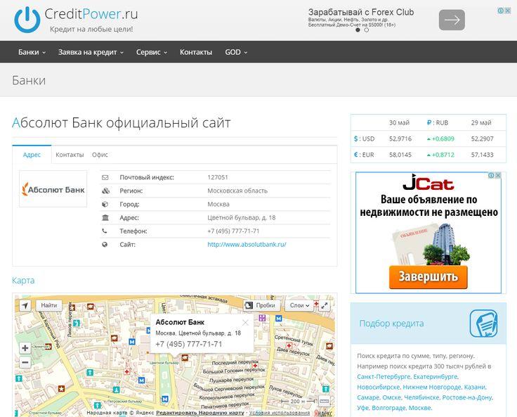 Абсолют Банк официальный сайт http://creditpower.ru/bank_absoljut_bank-2306/