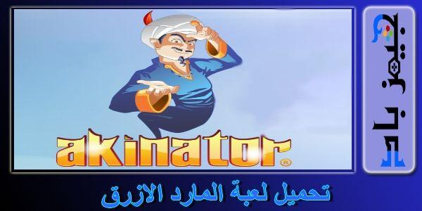 تحميل لعبة المارد الازرق Blue Genie قارئ الافكار بالعربي Disney Disney Characters Family Guy