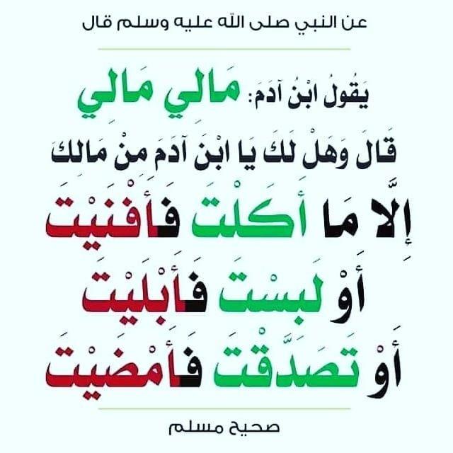 المصدر صحيح مسلم الصفحة أو الرقم 2958 Arabic Typing Hadith How Are You Feeling