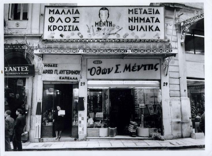 Η βιοτεχνία Μέντη: Μια ιστορία από μετάξι στην οδό Ευαγγελιστρίας.