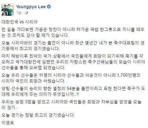 """이영표 """"시리아 전, 내가 본 대표팀 경기 중 최고였다"""" : 스포츠동아"""