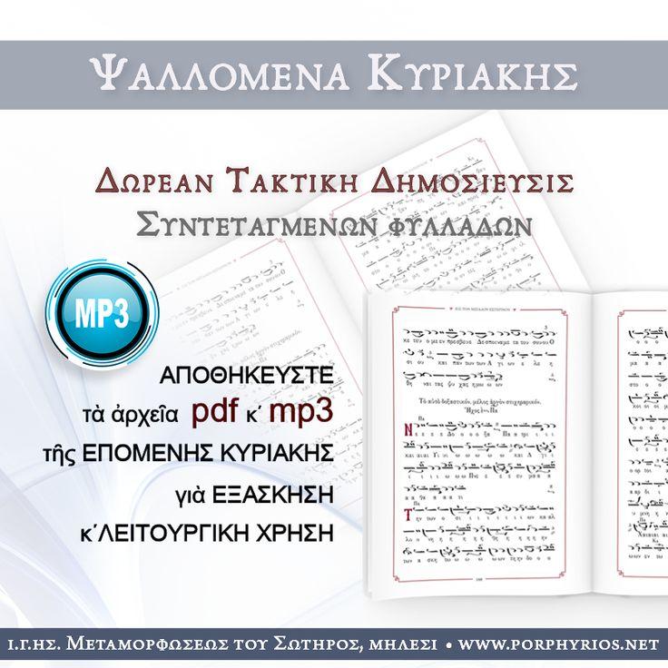 Ψαλλόμενα τῆς ἑπόμενης Κυριακῆς (γιὰ 25-1-2015 – pdf & mp3) | ΑΓΙΟΣ ΠΟΡΦΥΡΙΟΣ ΚΑΥΣΟΚΑΛΥΒΙΤΗΣ