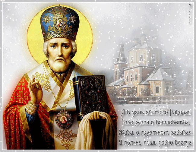 Медицинскую, открытки к празднику святого николая чудотворца