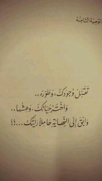 """""""الوصايا العشر""""...لمن يريد أن يحيا _خالد محمد خالد   Motaz Al Tawil ©"""