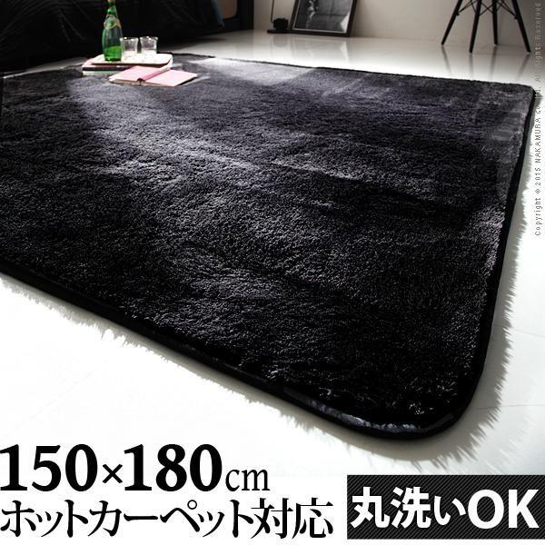 漆黒のシャギー ラグ ジェッタ 150x180cm 洗える 長方形ポイント