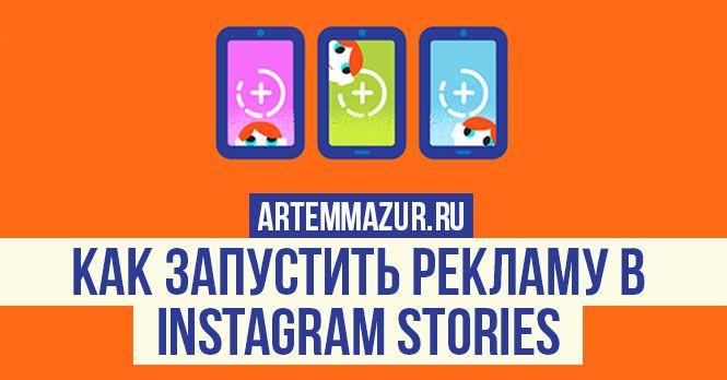 Реклама в Инстаграм Stories - пошаговый план запуска рекламной кампании. https://artemmazur.ru/instagram/reklama-v-instagram-stories.html